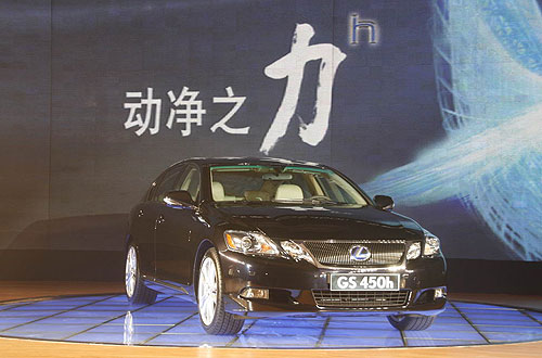 Lexus GS450h arrives in China